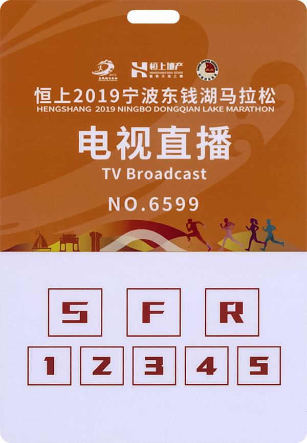 2019宁波马拉松.jpg