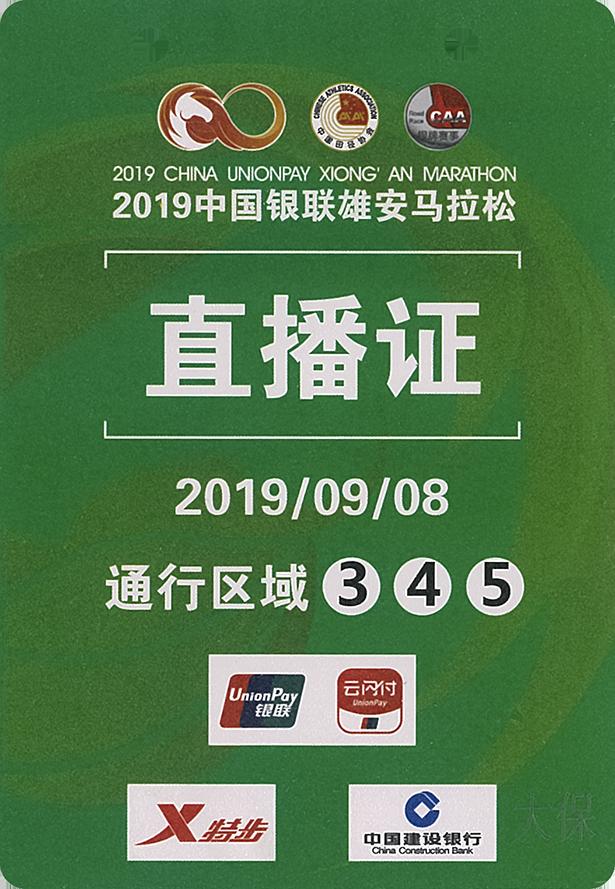 2019河北雄安.png