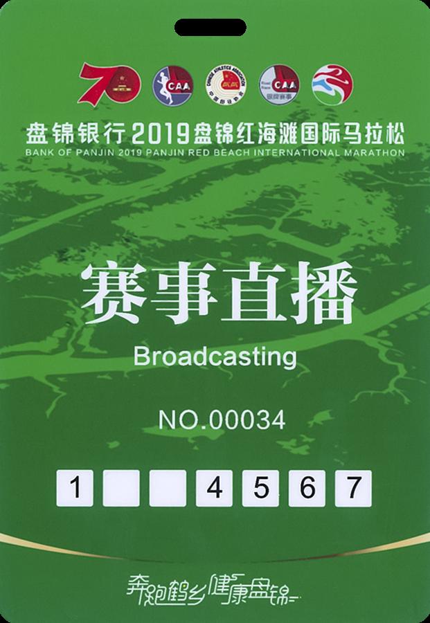 2019辽宁盘锦.png