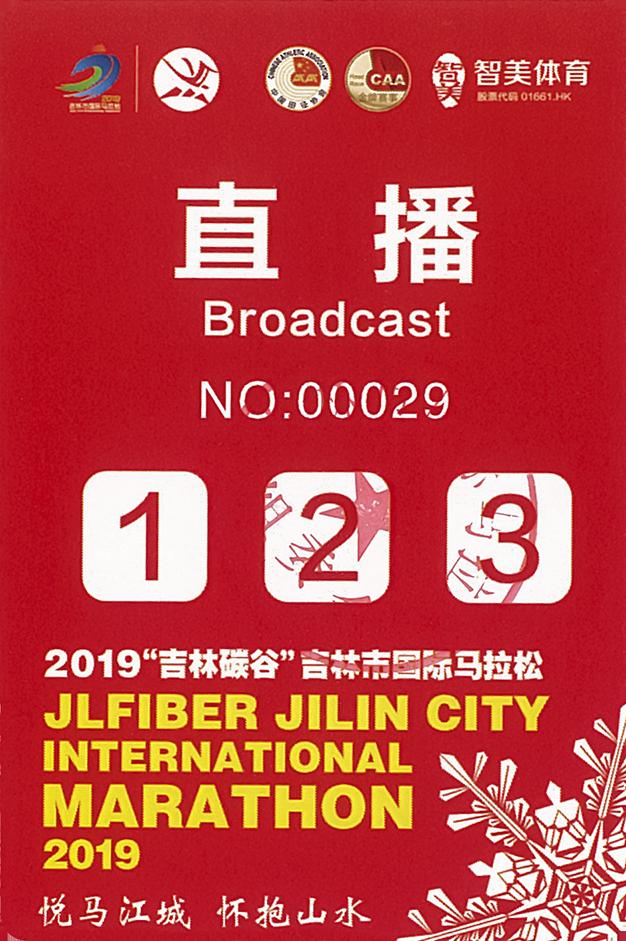2019吉林马拉松.png