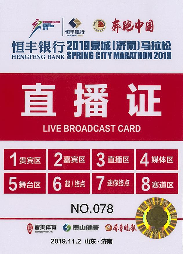 2019山东济南.png